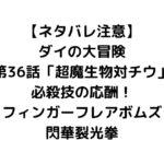 "<span class=""title"">【ネタバレ注意】ダイの大冒険 第36話「超魔生物対チウ」必殺技の応酬!フィンガーフレアボムズ・閃華裂光拳</span>"