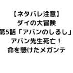 """<span class=""""title"""">【ネタバレ注意】ダイの大冒険 第5話「アバンのしるし」アバン先生死亡!命を懸けたメガンテ</span>"""