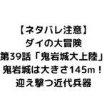 """<span class=""""title"""">【ネタバレ注意】ダイの大冒険 第39話「鬼岩城大上陸」鬼岩城は大きさ145m!迎え撃つ近代兵器</span>"""