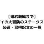 "<span class=""title"">【鬼岩城編まで】ダイの大冒険のステータス・装備・習得呪文の一覧</span>"