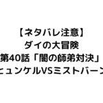 "<span class=""title"">【ネタバレ注意】ダイの大冒険 第40話「闇の師弟対決」ヒュンケルVSミストバーン</span>"