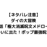 "<span class=""title"">【ネタバレ注意】ダイの大冒険 第46話「極大消滅呪文メドローア」ついに出た!ポップ最強呪文</span>"